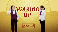 Waking Up (xming9246) Tags: crosstalk christiancrosstalk wakingup christian thelord knockingonthedoor comeandmeetthelord knockonthedoor lordisknockingonthedoor meetthelord awake thechurchofalmightygod yearnforthelordsreturn gospel knockatthedoor lordcameinsecret welcomethereturnofthelord returnofthelord chinesecrosstalk xiangsheng crosstalkenglish funnycrosstalk artofcrosstalking englishchristiancrosstalk