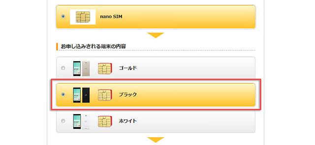 楽天モバイルのSIMサイズは選択したスマホに合わせて自動選択