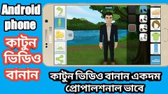 how to make Cartoon//tellagami app for Android//Bangla tutorial//YouTube all bd https://youtu.be/pjubND7DMe0 (rayhanhosen747) Tags: ifttt youtube