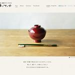 手とてとテ -仙台・宮城のてしごとたち-の写真