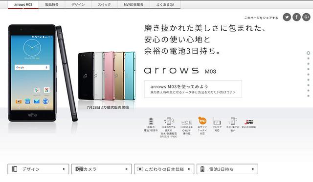 楽天モバイルのおすすめ格安スマホarrows M03