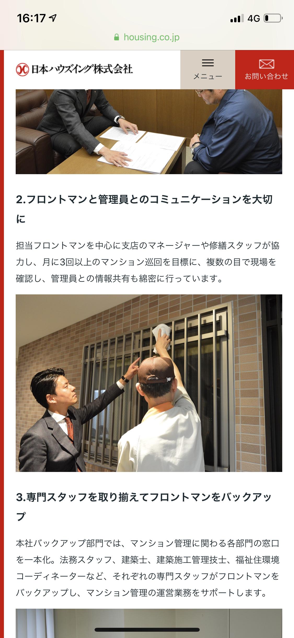 日本 ハウズイング 辞め たい
