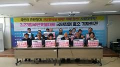 5.18시국회의 (시민사회단체연대회의) Tags: 518 323범국민촛불대회 기자회견