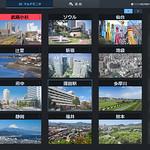 映像収集・蓄積・配信ソフトウェアの写真