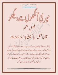 Meri Aankhon Sy Dekho by Faisal Azeem Download PDF (urdu-novels) Tags: urdu novels urdunovelsorg meri aankhon sy dekho by faisal azeem download pdf