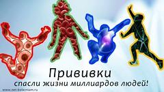 Прививки спасли жизни миллиардов людей! (netbolezniamru) Tags: прививки вакцинация иммунизация иммунитет инфекция вакцина аутизм профилактика здоровье медицина netbolezniamru
