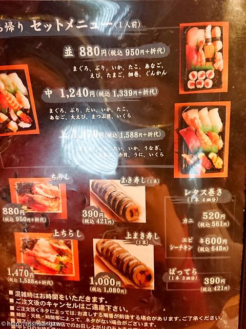 龜正壽司屋-9626