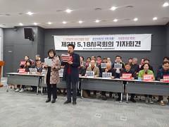 5.18시국회의 기자회견 (시민사회단체연대회의) Tags: 518 시국회의 기자회견