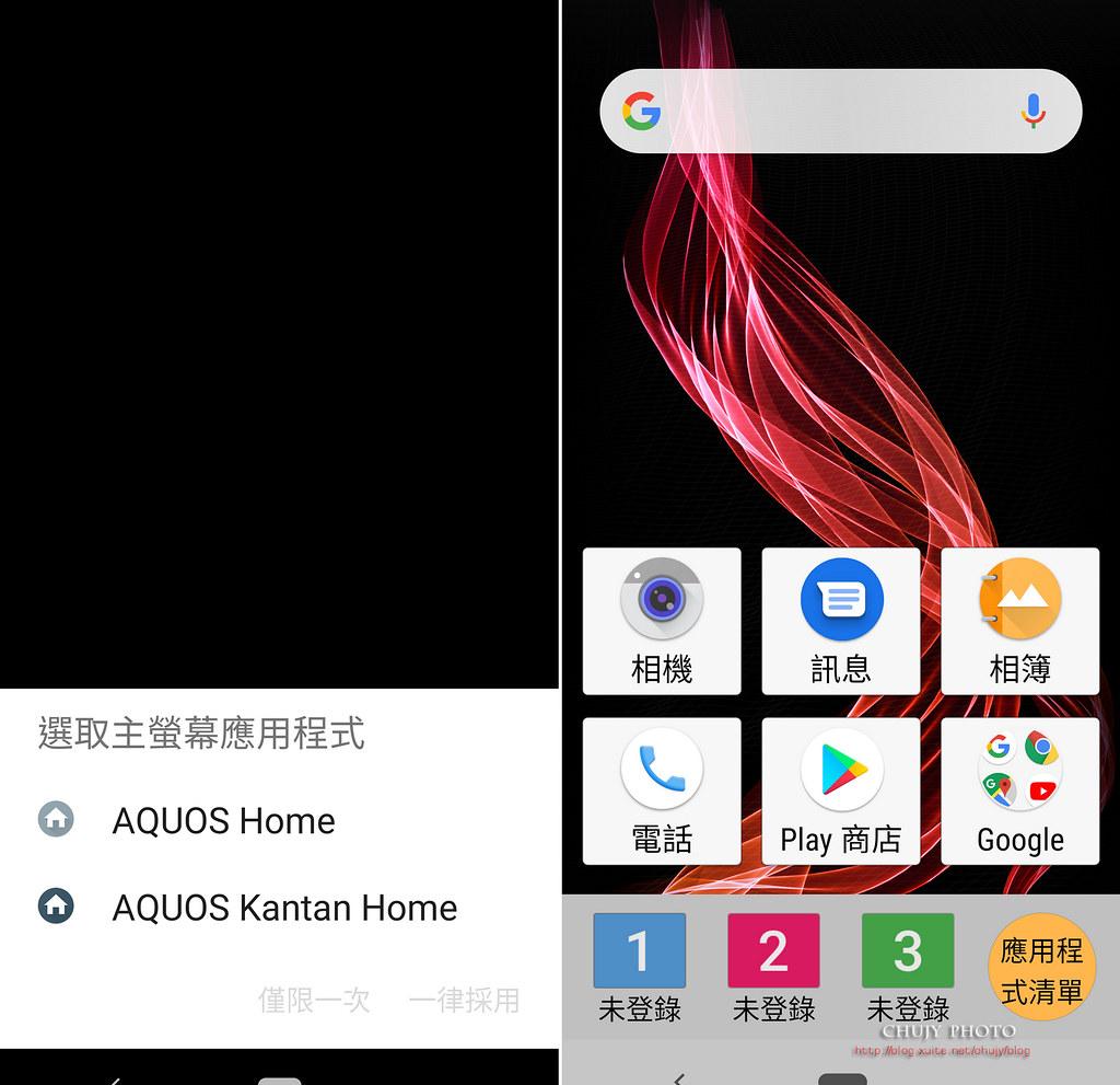 (chujy) SHARP AQUOS Zero 世界最輕日系美型手機