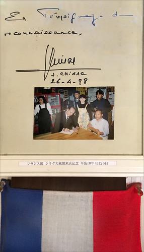 Jacques Chirac à Nikko lors de sa visite officielle au Japon