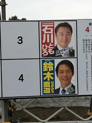 Candidates for Hokkaido Governor (sjrankin) Tags: 21march2019 edited kitahiroshima hokkaido japan election posters portrait candidates governor sign postboard neighborhood
