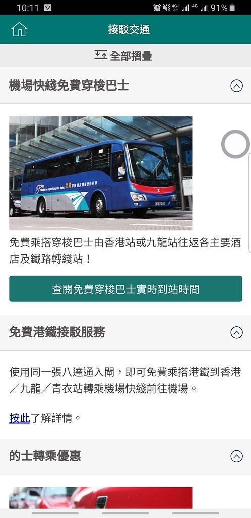 Screenshot_20190309-101133_MTR Mobile