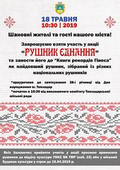 Афиша_рушник_в4[1]
