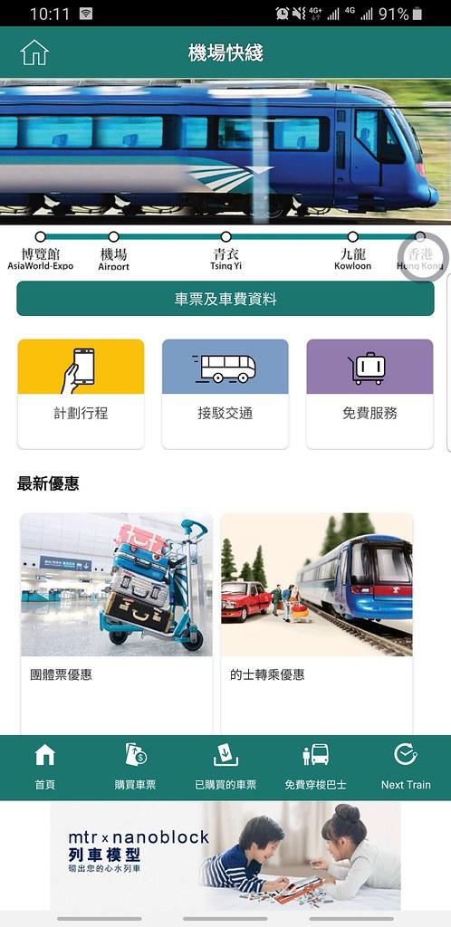 Screenshot_20190309-101128_MTR Mobile