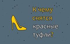 Что означает сон о красных туфлях - 40 толкований (liliabakaeva771) Tags: английскийсонник ассирийскийсонник большойсонникфебе домашнийсонник интимныйсонник исламскийсонник китайскийсонник летнийсонник лунныйсонник любовныйсонник мусульманскийсонник осеннийсонник русскийсонник семейныйсонник славянскийсонник современныйсонник сонниказара сонникванги сонниквелес сонникдляженщин сонникдлямужчин сонникекатеринывеликой сонниккананита сонниклонго сонниклоффа сонникменегетти сонникмиллера сонникнострадамуса сонникподнямнедели сонникпочислам сонникподсознания сонникстранника сонникфрейда сонникхассе сонникцветкова сонникцелительницыакулины сонникэзопа творческийсонник туфли туфликрасные украинскийсонник французскийсонник эзотерическийсонник