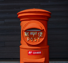 A classic vintage Japanese style postbox (phuong.sg@gmail.com) Tags: antique architecture art asia asian background box business classic communication culture delivery design editorial history japan japanese letter letterbox mail mailbox message metal object old outdoor park post postal postbox red retro send service shape street style symbol tourism town traditional transport travel urban vintage wall work
