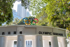 Olympic Square (Seb & Jen) Tags: hongkong asia asie park parc olympic square island
