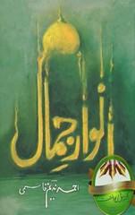Anwaar-e-Jamal by Ahmed Nadeem Qasmi Free Download (pakibooks) Tags: poetry books ahmed nadeem qasmi anwaarejamal by novel latest urdu انوارِ جمال از احمد ندیم قاسمی