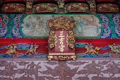 彰化 二水 (Ache_Hsieh) Tags: 彰化 二水 老宅 三合院 old house 三玄宮 fujifilm xh1 fujinon xf 1655mm f28 r lm wr