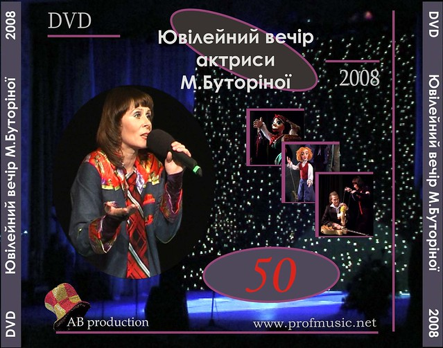 DVD 2008 - Юбилейный концерт