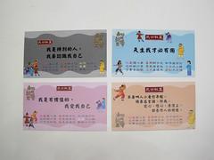 彩色印刷 名片 武功祕笈 立志小卡 (超大海報) Tags: 大圖輸出 海報輸出 名片 酷卡 明信片 卡片 美編設計 造型 開刀膜 廣告 宣傳 客製化 展覽 活動