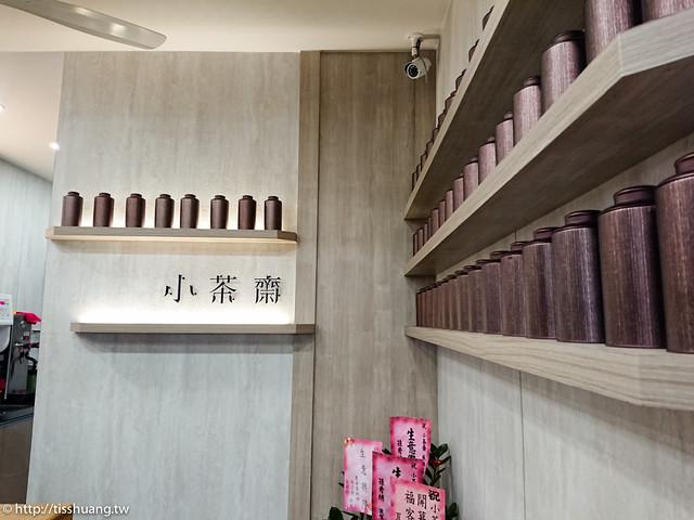 小茶齋-0125