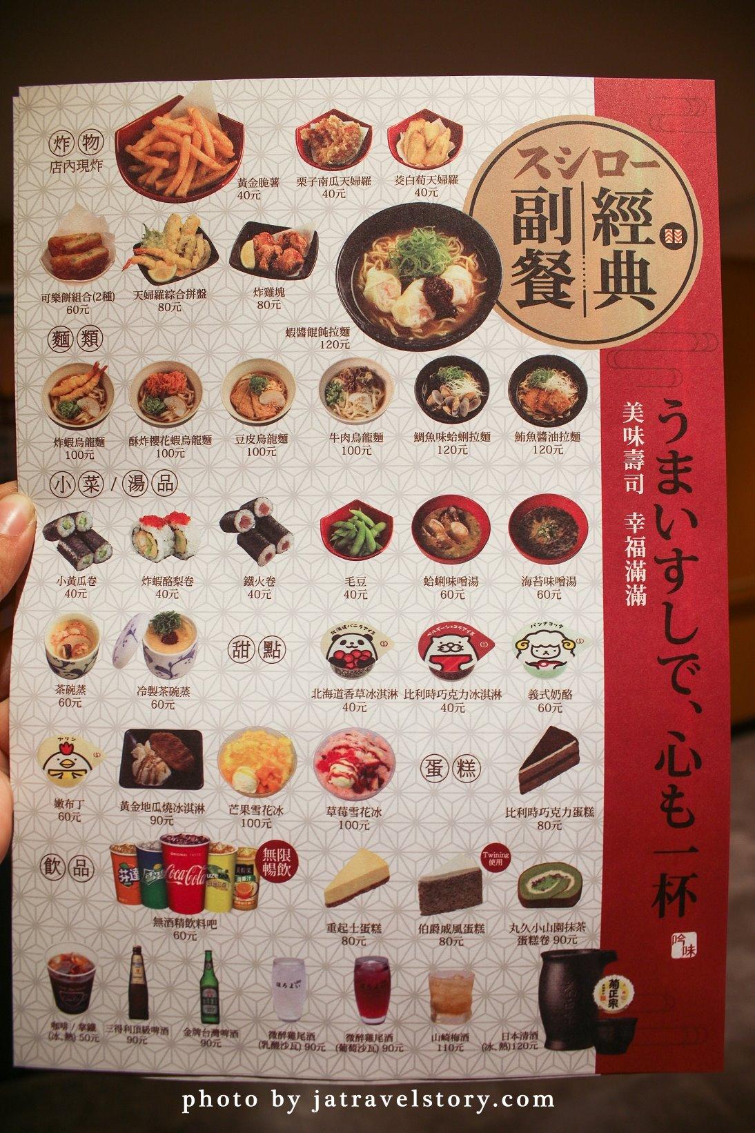 菜單:握壽司菜單、其他餐點菜單