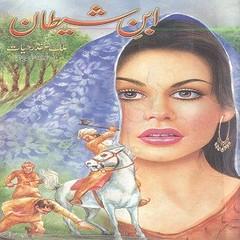 Ibn e Shaitan Novel By Malik Safdar Hayat Free Download (Anas Akram) Tags: urdu novels pdf ibn e shaitan novel by malik safdar hayat