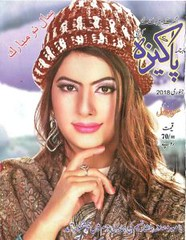 Pakeeza Digest January 2019 Free Download (pakibooks) Tags: digests magazines 2019 free urdu pakeeza digest jan january women پاکیزہ ڈائجسٹ دسمبر 2018