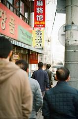 Seoul (asahi demartiny) Tags: pentax pentaxasahi asahi s2 film filmphoto 35mm плёнка пленка сеул корея seoul korea southkorea