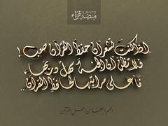 مخطوطة بالخط الديواني وخط الثلث والخط الفارسي (m.alfatih) Tags: calligraphy graphic 3d خط عربي