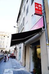 _DSC0440 (快樂雲) Tags: 歐洲 南法 馬賽 上海小廚 shanghaikitchen 馬賽美食 中餐廳