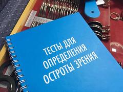 IMG_7031 (Бесплатный фотобанк) Tags: кабинет врач офтальмолог поликлиника больница россия краснодар медицина