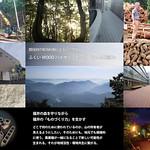 間伐材の有効利用による環境共生の写真