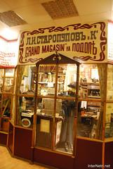 Київ, Андріївський узвіз, Музей однієї вулиці 139 InterNetri Ukraine