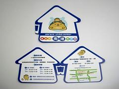 彩色印刷 造型 館卡 名片 需開刀模 (超大海報) Tags: 大圖輸出 海報輸出 名片 酷卡 明信片 卡片 美編設計 造型 開刀膜 廣告 宣傳 客製化 展覽 活動