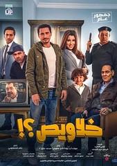 فيلم خلاويص 2018 (ahmedseko234) Tags: افلام عربي فيلم خلاويص 2018