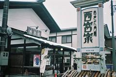 The rice storage (しまむー) Tags: canon af35m autoboy 38mm f28 fuji fujicolor 100 oga kakunodate 男鹿 角館