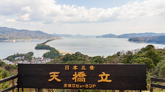 DSC01287 (Neo 's snapshots of life) Tags: japan 日本 京都 kyoto amanohashidate 天橋立 あまのはしだて sony a73 a7m3 24105 伊根