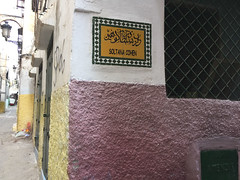 IMG_0971 (chmoss) Tags: tétouan tangiertetouan morocco ma