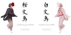 :::Last Ride::: Java sparrow KIMONO (Kagemaru McMahon) Tags: katakana japan kimono newyear