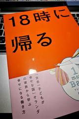 IMG_20190104_151037 (Youichi UeDA) Tags: 本 18時に帰る オランダ
