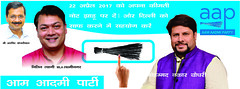 FaceBook Cover Page-AAP candidate photo-waqar aam aadmi party, Poster, aap poster, aap posrer war, आम आदमी पार्टी पोस्टर, Poster 2019, वक़ार चौधरी नेता आप (order_tv) Tags: mcdelacation2017 mcd2017 aapmcdlogo waqar aapcondat aapcandidatephoto