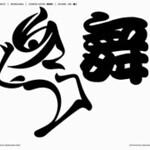 モリサワ フォントパーク 2.0の写真