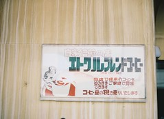 Mamiya 645 +sekor c 80mm f1.9 (kazpic) Tags: mediumformat 120 film 645 mamiya645 1000s sekor80mmf19 sekor 80mm f19 kodak ektar100 中判 フィルム c sekorc80mmf19