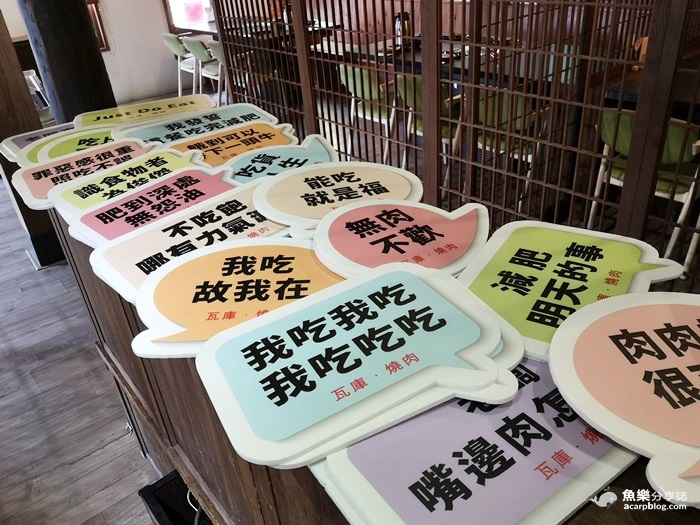 【台中美食】瓦庫燒肉 WOW COOL│老屋古宅改建│人氣燒肉店 @魚樂分享誌