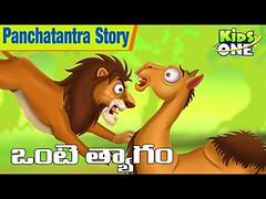 https://kidsonerhymes2.blogspot.com/2019/02/camel-sacrifice.html (maheshbabu96420) Tags: bedtime stories for kids short moral children onte thyagam telugu