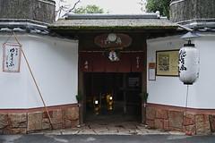 SDQ_1238 (koyaman3422) Tags: 京都 kyoto sigma sdquattro 1770mm 湯豆腐 奥丹 南禅寺
