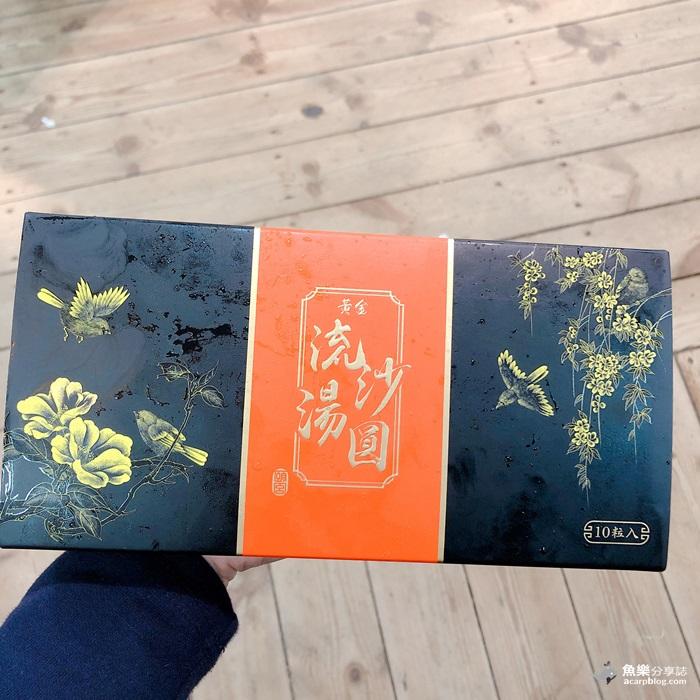 【季節美食】桂冠黃金流沙湯圓|元宵吃湯圓|全聯獨賣新口味 @魚樂分享誌