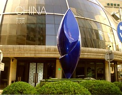 Monumental sculpture in china (arbiza3) Tags: mauroarbiza monumental monumentalsculpture